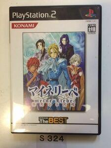 マイネリーベ 優美なる記憶 SONY PS2 プレイステーション PlayStation プレステ2 ゲーム ソフト 中古 KONAMI the BEST 乙女ゲー