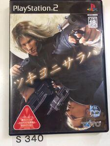 ツキヨニサラバ SONY PS2 プレイステーション PlayStation プレステ2 ゲーム ソフト 中古