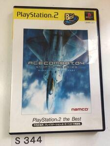 エース コンバット 4 シャッタード スカイ ACE COMBAT SONY PS2 プレイステーション PlayStation プレステ2 ゲーム ソフト 中古 ナムコ