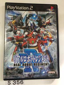 リアル ロボット アレンジメント SONY PS2 プレイステーション PlayStation プレステ2 アクション ゲーム ソフト 中古 バンプレスト