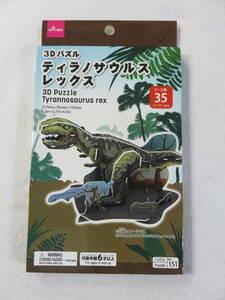 未使用・3Dパズル『ダイソー ティラノサウルス レックス』未開封。道具を使わず組み立て。夏休み。工作。同梱不可。即決!!