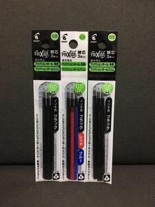 ☆フリクション替芯 黒2袋&三色1袋 合計3袋セット 0.5mm☆