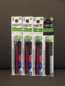 ☆フリクション 替芯 三色3袋&黒1袋 合計4袋セット 0.5mm☆