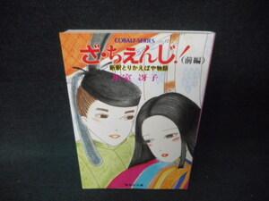 ざ・ちぇんじ!(前編) 氷室冴子 集英社文庫/JCZC