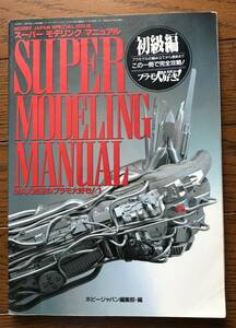 スーパー モデリング マニュアル / プラモの組立から塗装まで / 完全攻略 / 初級編