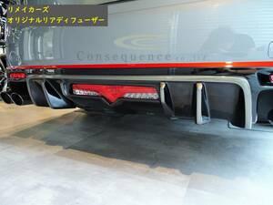 未塗装 新品 リメイカーズ オリジナルリアディフューザー トヨタ マークX G's/GR SPORTS専用 GRX130 GRX133