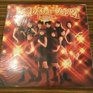 LP モーニング娘 / 恋愛レボリューション21 / EPUE-5084 / 5枚以上で送料無料