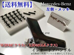 【送料無料】ベンツ W204 X204 ドア ハンドル インナー リペアキット【左側 メッキ】 C180 C230 C280 C300 C350 C63 GLK250 GLK350 各種有