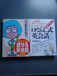 窪田ひろ子の話せる英会話単語帳/口ならし式英会話 2冊まとめて 管理番号101047