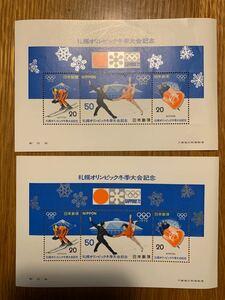 札幌 オリンピック 冬季大会 記念シート