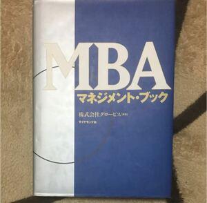 MBAマネジメント・ブック グロービス