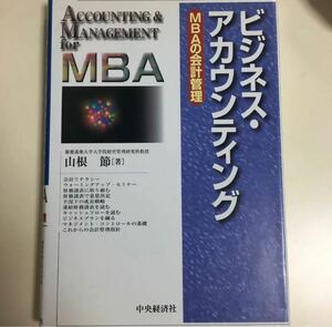 ビジネス・アカウンティング MBAの会計管理