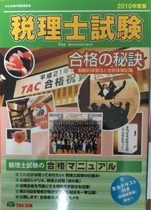 税理士試験 戦略的学習法と合格体験記集 2010年度版」TAC合格の秘訣編集部
