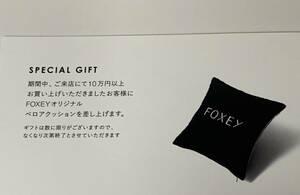 FOXEY フォクシー オリジナルベロアクッション 新品未使用品 未開封 ノベルティ 2019
