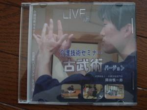 [ nursing technology seminar old ..ver. LIVE version ] DVD hill rice field . one ./....