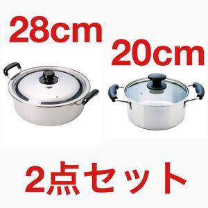 ガス火専用 ステンレス 両手鍋 20cm 煮物両手鍋 28cm 2点セット