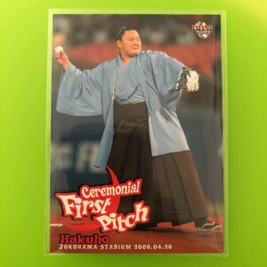 白鵬 始球式カード BBM 2006 2nd 横浜DeNAベイスターズ 対 阪神タイガース 大相撲力士