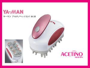 ヤーマン YA-MAN アセチノ ヘッドスパ ピンク 家庭用美容器 ヘアケア 頭皮洗浄 防水仕様 分200回高速回転 元箱取説 可動品 お得 定形外OK