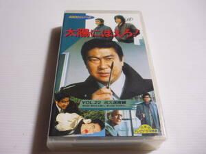 【送料無料】VHS ビデオ 1995-07 4800シリーズ 太陽にほえろ! VOL.22 ボス迷宮編 [86・135]レンタル版 / 石原裕次郎