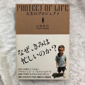 人生のプロジェクト