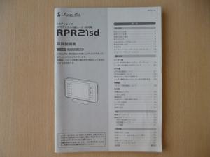 ★8762★ユピテル Yupiteru スーパーキャット 1ボディタイプ GPSアンテナ内臓レーダー探知機 RPR21sd 取扱説明書 説明書★