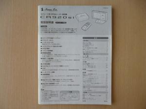 ★8766★ユピテル Yupiteru スーパーキャット SUPER CAT セパレート型 GPS レーダー探知機 CR920si 取扱説明書 説明書★