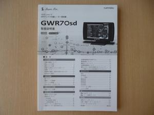 ★8773★ユピテル スーパーキャット 1ボディタイプ GPSアンテナ内臓 レーダー探知機 GWR70sd 取扱説明書 説明書★送料無料★