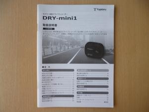 ★8789★ユピテル Yupiteru カメラ一体型 ドライブレコーダー DRY-mini1 取扱説明書 説明書★