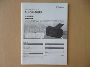 ★8798★ユピテル Yupiteru カメラ一体型 ドライブレコーダー BU-DRR403 取扱説明書 説明書★