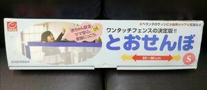 【アウトレット】とおせんぼ Sサイズ ワンタッチフェンス 日本育児