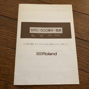 Roland/ローランド MRC-500 シーケンサー 用 操作一覧表