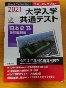 大学入学共通テスト 日本史B 重要問題集