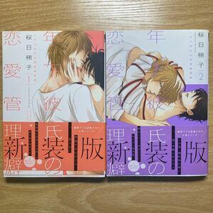 年下彼氏の恋愛管理癖 1、2巻 桜日梯子 BL