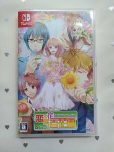 Nintendo Switch 恋の花咲く百花園 *中古* TAKUYO