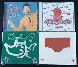 槇原敬之 [アルバム 3+1枚 セット] CD ベスト まとめて|SMILING3 THE BEST OF NORIYUKI MAKIHARA|UNDERWEAR|悲しみなんて何の役にも|他