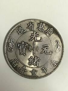 光緒元寶 庫平重壹両 廣東省造 壽 中国 古銭 硬貨 コイン