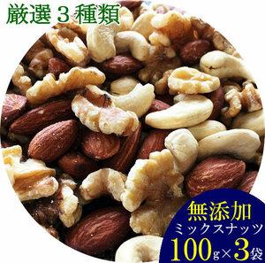 厳選3種類のミックスナッツ 100g×3袋まとめ買いセット 【無添加・無塩・無油】小分け