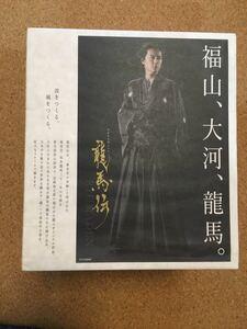 NHK大河ドラマ 龍馬伝 完全版 DVD BOX - 1DVD