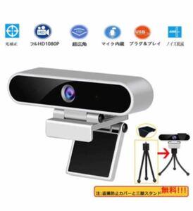 ウェブカメラ HD 1080P 30FPS Web