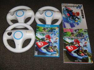 即決【送料無料】☆WiiU___マリオカート8+Wiiハンドル(RVL-024) まとめて3個+攻略本 2冊___