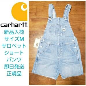 【新品】Carharttサロペット デニム ショートパンツ サイズM