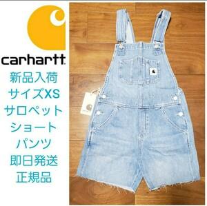 【新品】Carharttサロペット デニム ショートパンツ サイズXS