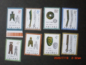 大陸の古銭2次ー尖首刀ほか 8種完 未使用 1982年 中共・新中国 VF・NH