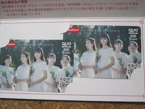 タマホームTamaHome株主優待クオカード500円2枚走る少女篇