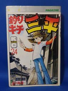 中古 釣りキチ三平 24 矢口高雄 KCM487 KCコミックス 講談社コミックス 初版