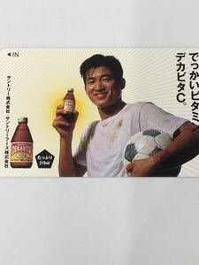 【未使用品K1716】テレカ 50度 三浦知良 キングカズ デカビタC テレホンカード 非売品