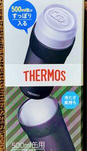 冷えた缶ビールに最適!!ベストセラー サーモス保冷缶ホルダーブラック500ml