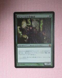 mtg foil 日本語 ROE タジュールの保護者/Tajuru Preserver 1枚まで 即決