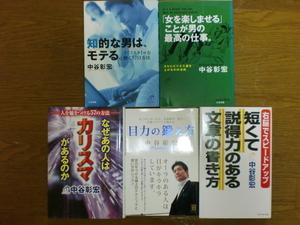 中谷彰宏 自己啓発本5冊セット