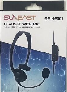 新品未使用未開封★SUNEAST★SE-HE001★ヘッドセット 片耳オーバーヘッド4極 3極変換アダプターセット 管理番号3